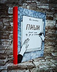 """Книга """"Пиши. Легкий шлях від ідеї до книжки"""" Таіс Золотковська"""