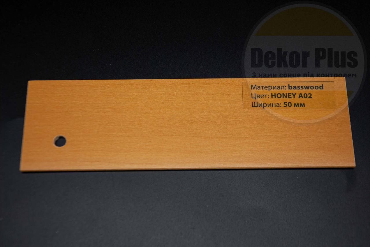 Жалюзі дерев'яна яні 50мм basswood honey