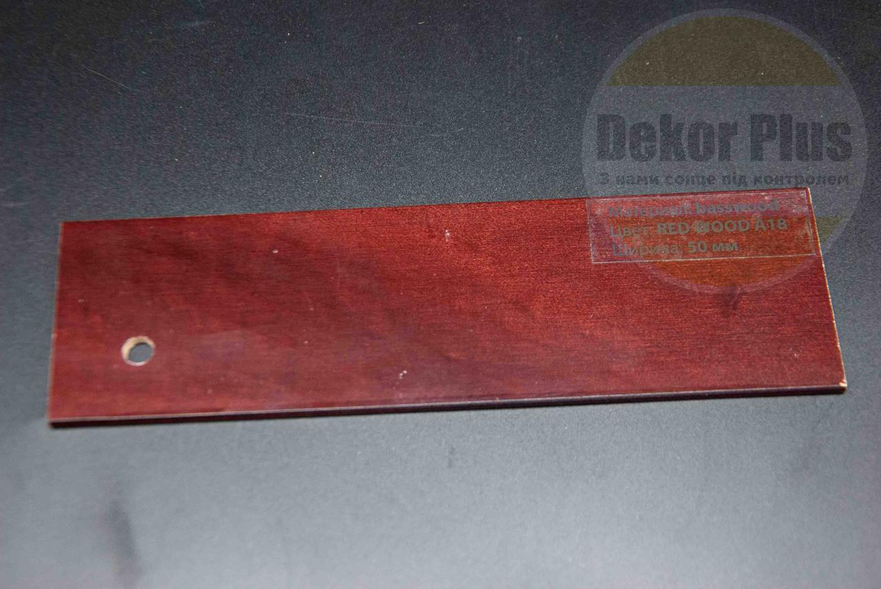 Жалюзі дерев'яні 50мм basswood red wood