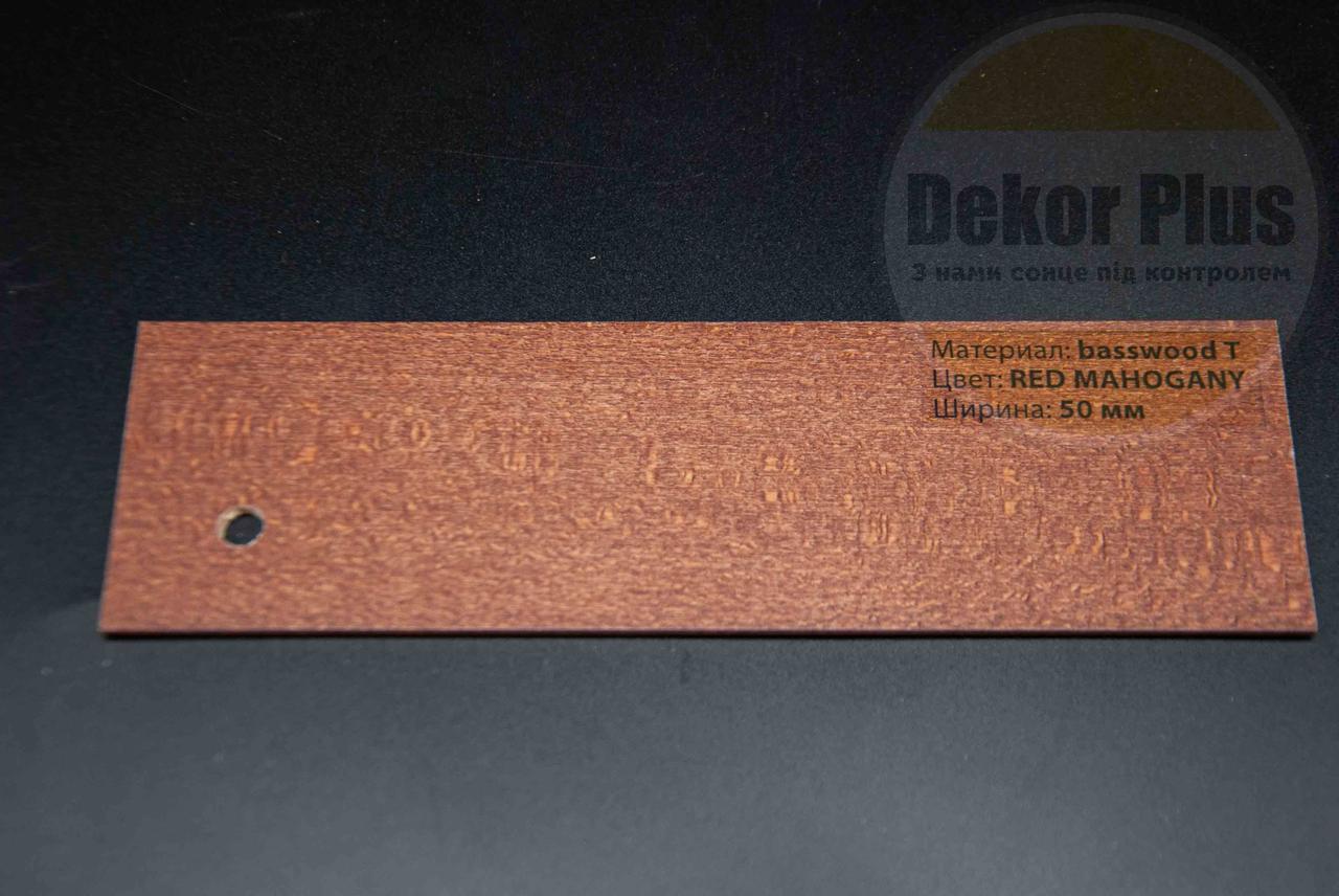 Жалюзі дерев'яні 50мм basswood T mahogany