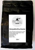 Свежеобжаренный зерновой кофе Колумбия Ель Канто (250 г)