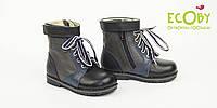 Ортопедические ботинки кожаные демисезонные для мальчика Ecoby (Экоби) 208ВG синие с серым
