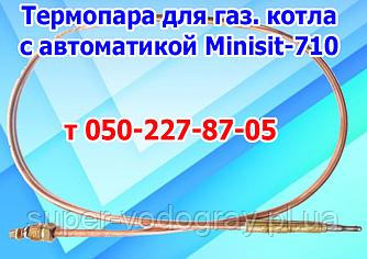 Термопара для автоматики Minisit-710