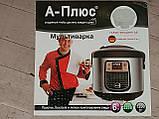 Мультиварка А-Плюс 1467,45 програм,с йогуртницей,6 литров 1200Вт, фото 4