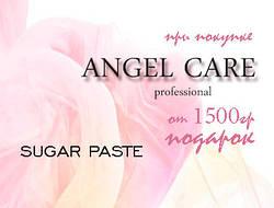 Angel Care в феврале раздает подарки - при покупке на сумму от 1500 грн вы получаете подарок на выбор!
