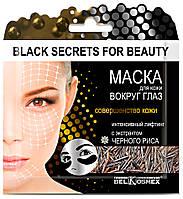 Маска для кожи вокруг глаз Black Secrets For Beauty Совершенство кожи патчи с экстрактом черного риса -2 шт.