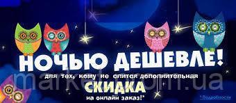 """Акция """"Ночью Дешевле"""" до -15%"""