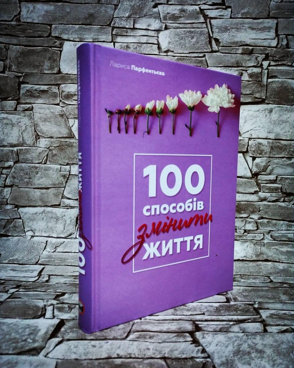 """Книга """"100 способів змінити життя"""" Лариса Парфентьєва"""
