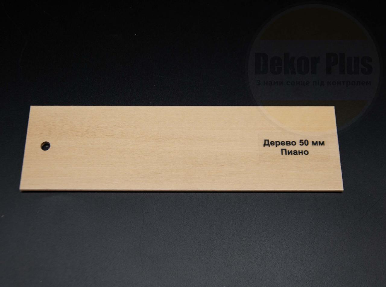 Жалюзі дерев'яні 50мм Дерево піано