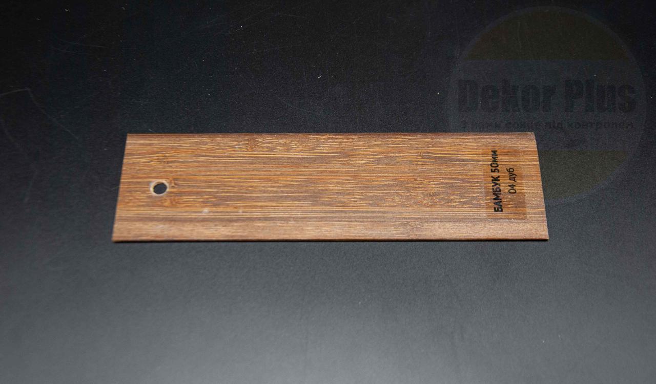 Жалюзі дерев'яні 50мм бамбук дуб 04