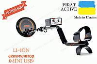 """Металлоискатель Пират """"Актив"""" поиск до 2,5 метров"""