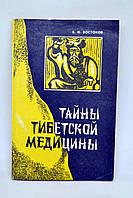 """Книга: """"Тайны тибетской медицины"""""""