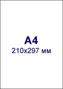 Под формат А4