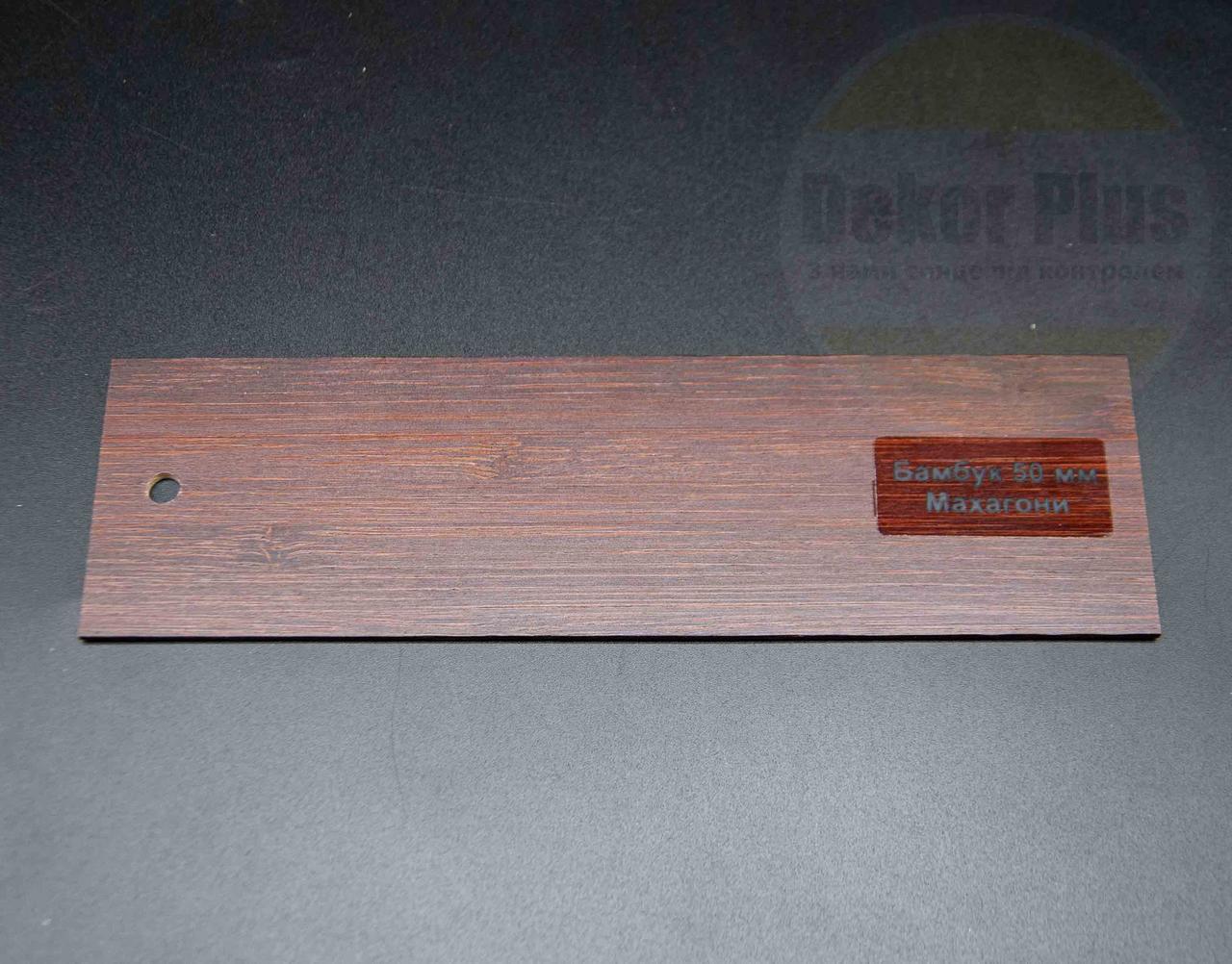 Жалюзі дерев'яна яні 50мм Бамбук махагоні