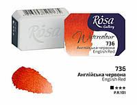 Краска акварельная английская красная кювета 2,5 мл Rosa Gallery, 343736