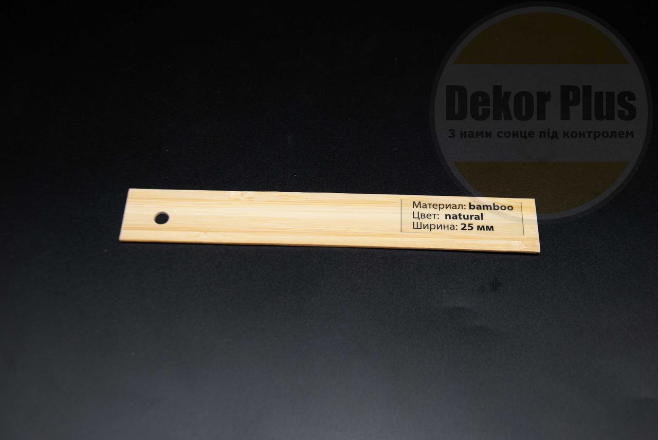Жалюзі дерев'яні 25мм Bamboo natural