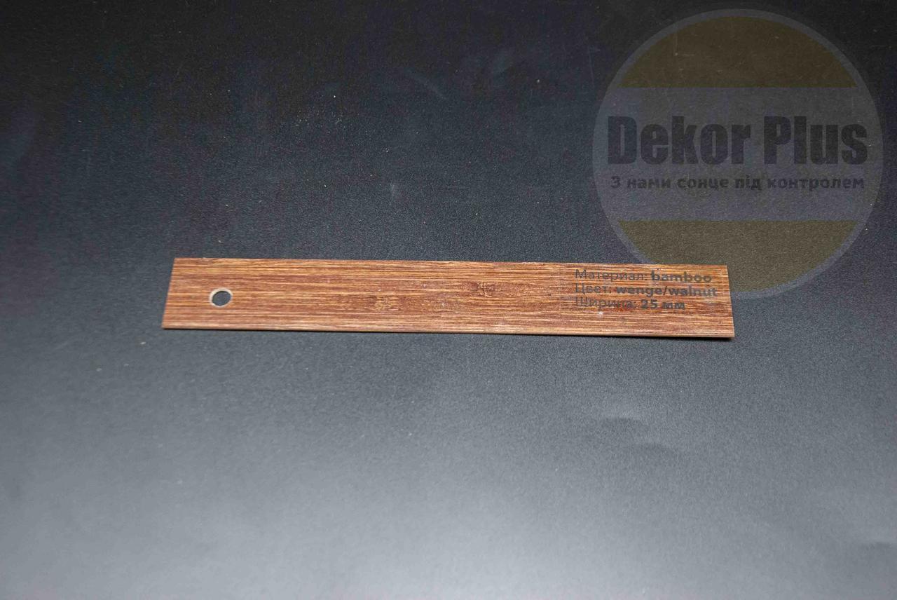 Жалюзі дерев'яні 25мм Bamboo wenge-walnut