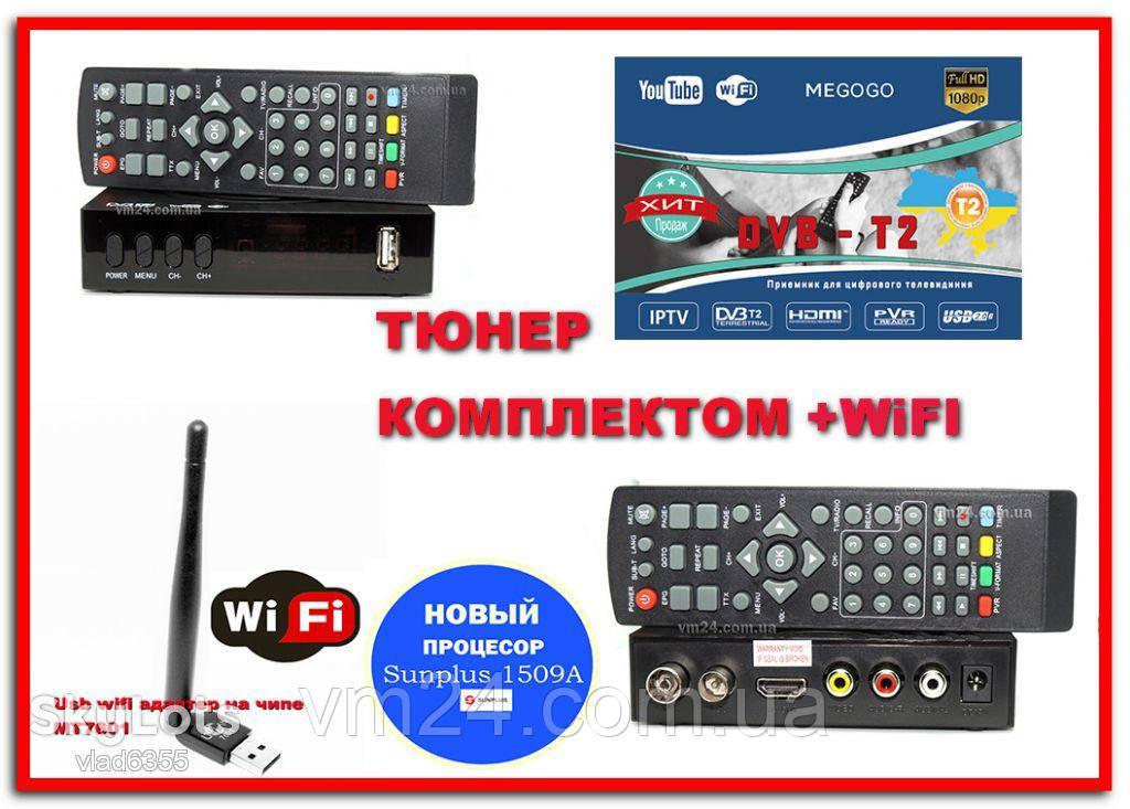 Цифровой TV-тюнер эфирный DVB-T2 IPTV+YouTube+MEGOGO-kinolife..купить Тюнер Т2+WiFi 2db