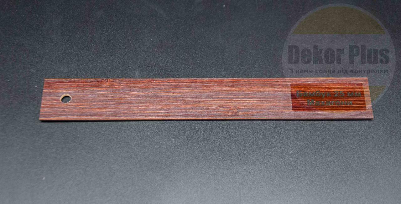 Жалюзі дерев'яні 25мм Бамбук махагоні