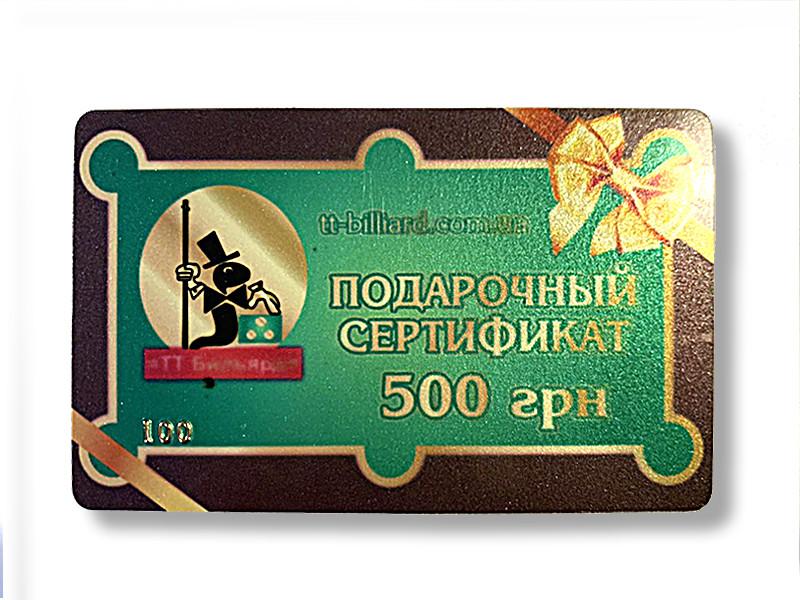 Подарунковий сертифікат 500 гривень