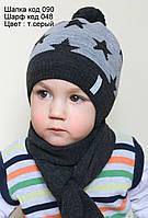 №090 Новинка! Детская шапка Space р.46 (9-12 мес) р.50 (1,5-3 года) , р.54 (3-5 лет).В наличии все цвета, фото 1