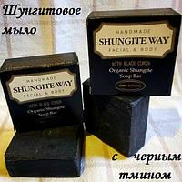 Лечебное шунгитовое мыло Shungite Way с черным тмином, 72 г.