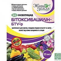 Битоксибацилин 30 мл