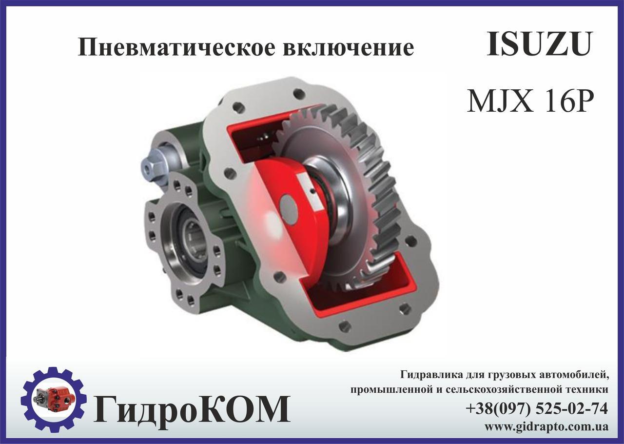 Коробка отбора мощности (КОМ) ISUZU MJX 16P