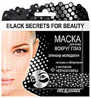 Маска для кожи вокруг глаз Black Secrets For Beauty Эликсир молодости патчи с экстрактом черной икры -2 шт.