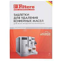 Filtero Таблетки для кофемашин и кофеварок