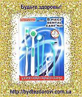"""""""8 piece dental care kit"""" - стоматологічний набір для чищення зубів."""