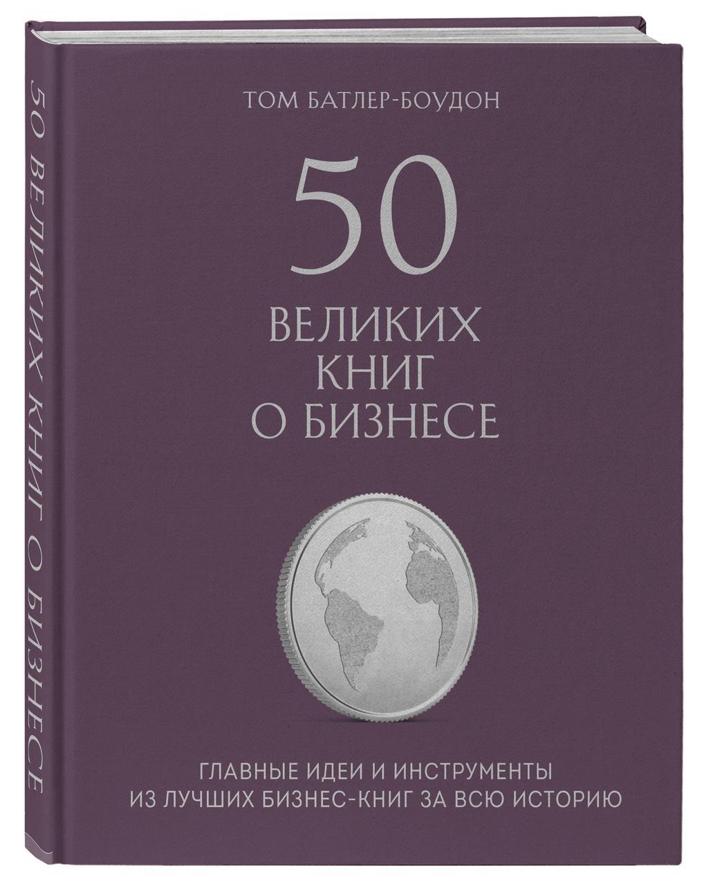 """Том Батлер-Боудон """"50 великих книг о бизнесе"""" (подарочное издание)"""