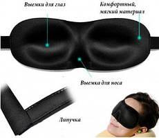 Маска для сну і повноцінного відпочинку (чорна).