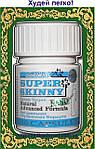 Оригинал! SUPER SKINNY®NANO (Супер Скинни Нано) капсулы для интенсивного похудения.
