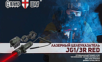 Лазерный целеуказатель Bassell JG1/3R