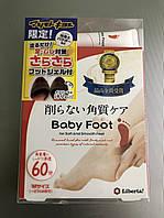 Пилинг для ног. Liberta Baby Foot.