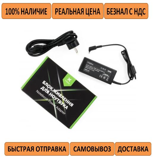 Блок питания к ноутбуку Vinga ASUS 65W 19V 3,42A разъем 4.0 *1.35 (VPA-1934-AS4013-101)