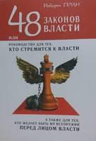 Книга 48 законов власти Роберт Грин, бестсселер