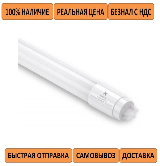 Лампа LED Vinga VL-T8G13-06-94L G13 9Вт 60см
