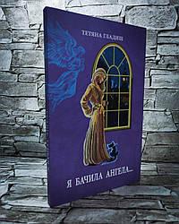 "Книга""Я бачила ангела"" Тетяна Гладиш"