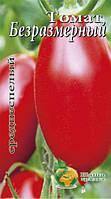 Томат Безразмерный 20 семян