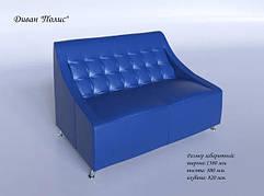 """Офисный диван """"Полис"""" (ассортимент цветов)"""