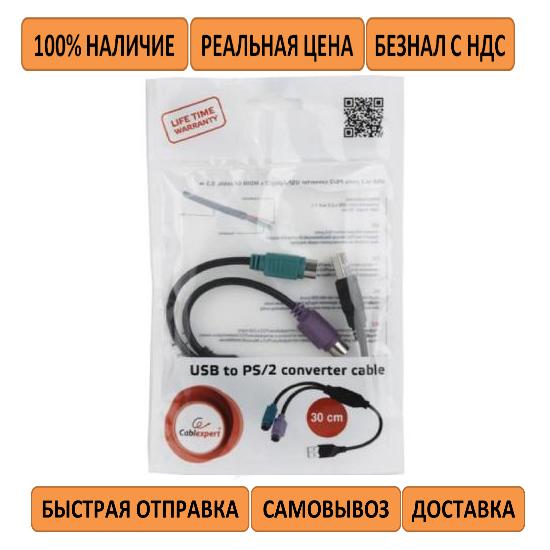 Переходник USB to PS/2 Cablexpert черный 30см (качественный гарантия 12мес)