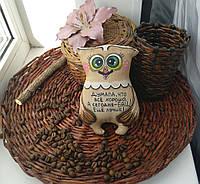 Ароматная кофейная игрушка - сова с позитивной надписью. Из серии кофейных позитивчиков.
