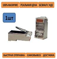 Коннектор RJ45 cat.5e FTP экранированный 8p8c Atcom 1ШТ