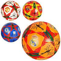 Мяч футбольный MS 2222, размер5, PVC, 320-340г, 4 вида(клубы)