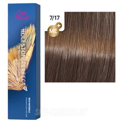 Wella Koleston Perfect Me+ 7/17 Насыщенные натуральные  Крем-краска для волос