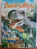 Енциклопедія А4 Динозаври Септіма