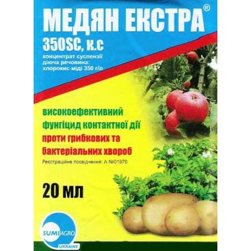 Медян Екстра (хлорокись меди) 20 мл