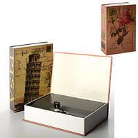 Книга-сейф MK 0791 (16шт) металл/картон, замок, ключ, 4 вида, в кульке, 24,5-15,5-5,5см